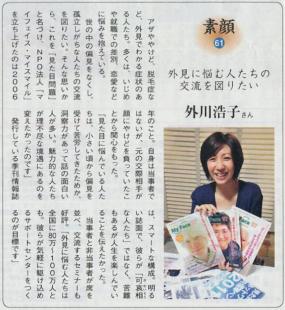 20111010-tokushu-newspaper.jpg